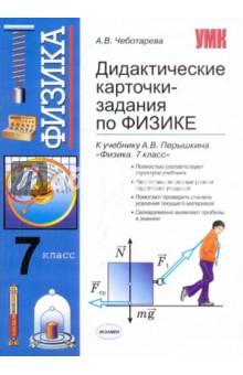 Дидактические карточки-задания по физике: 7 класс: к уч. А.В.Перышкина Физика. 7 класс - Алла Чеботарева