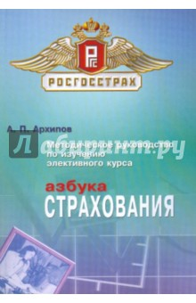 Азбука страхования. Методическое руководство - Александр Архипов