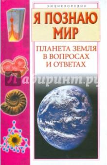 Я познаю мир. Планета Земля в вопросах и ответах - Рудольф Баландин