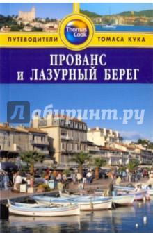 Прованс и Лазурный Берег: Путеводитель - Роджер Томас