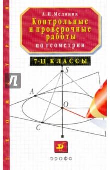Скачать Контрольные и проверочные работы по геометрии классы  Контрольные и проверочные работы по геометрии 7 11 классы Анатолий Медяник