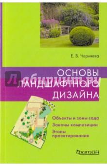 Черняева екатерина ландшафтный дизайн