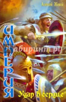 Империя: Удар в сердце - Алексей Живой