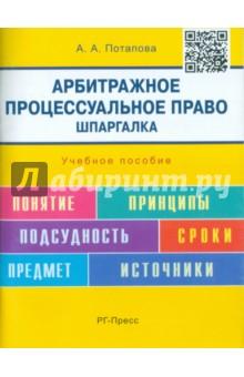 Шпаргалка по арбитражному процессуальному праву. Учебное пособие - Анастасия Потапова