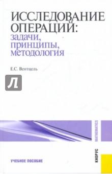 Исследование операций: задачи, принципы, методология - Елена Вентцель