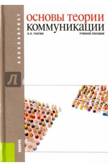 Основы теории коммуникации - Ольга Гнатюк