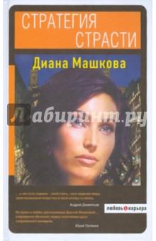 Стратегия страсти - Диана Машкова