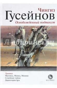 Освобожденный подтекст - Чингиз Гусейнов
