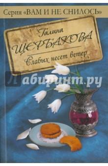 Слабых несет ветер - Галина Щербакова
