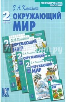 Окружающий мир: Методическое пособие к учебнику для 2 класса начальной школы - Зоя Клепинина