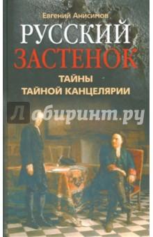 30 из 30 для книги пленницы судьбы - евгений анисимов
