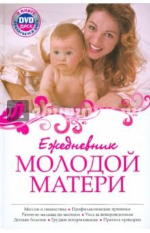 Ежедневник молодой матери (+CD)