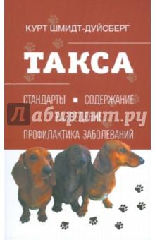 Такса - Курт Шмидт-Дуйсберг