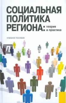 Социальная политика региона: теория и практика - И. Скворцов