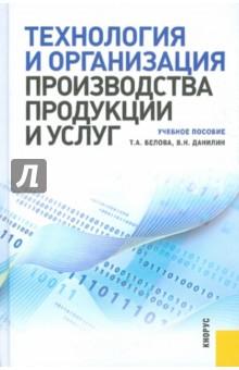 Технология и организация производства продукции и услуг - Белова, Данилин