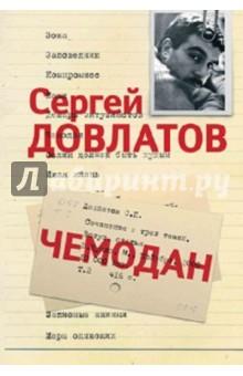 Собрание сочинений: В 3 томах. Том 2: Чемодан - Сергей Довлатов