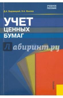 Учет ценных бумаг - Ендовицкий, Ишкова