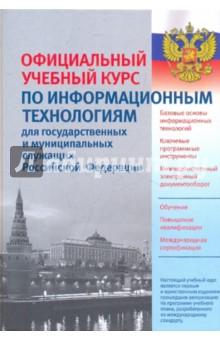 Официальный учебный курс по информацион. технологиям для государственных и муниципальных служащих РФ