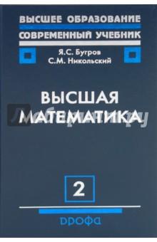 Высшая математика. Том 2: Учебник для ВУЗов - Бугров, Никольский
