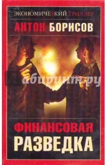 Финансовая разведка - Антон Борисов