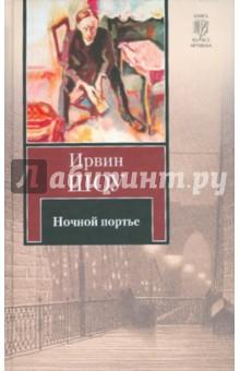 Ночной портье - Ирвин Шоу изображение обложки