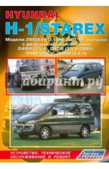 Hyundai H-1/Starex. Устройство, техническое обслуживание и ремонт