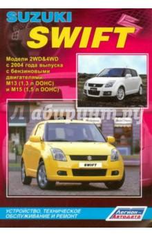 Suzuki Swift. Модели 2WD&4WD c 2004 г. выпуска с бензиновыми двигателями М13 (1,3 л) и М15 (1,5 л)