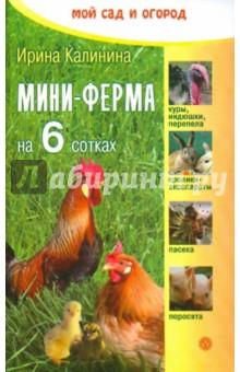 Мини-ферма на 6 сотках - Ирина Калинина