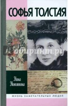 Софья Толстая - Нина Никитина