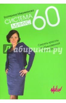Система минус 60. Секреты красоты для обыкновенных волшебниц - Екатерина Мириманова