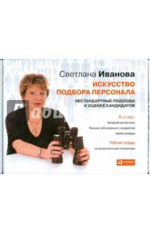 Искусство подбора персонала: видеокурс + рабочая тетрадь (DVD)