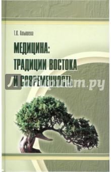 Медицина: традиции Востока и современность - Татьяна Алышева