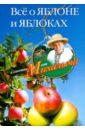 Николай Звонарев - Все о яблоне и яблоках обложка книги