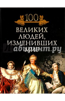 100 великих людей, изменивших мир - Михаил Кубеев