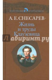 Жизнь и труды Клаузевица - Андрей Снесарев