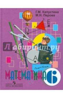 Математика. 6 класс. Учебник для специальных (коррекционных) образовательных учреждений VIII вида - Капустина, Перова
