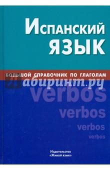 Испанский язык. Большой справочник по глаголам - Алексей Светлов