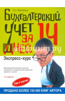 Бухгалтерский учет за 14 дней: Экспресс-курс - Сергей Молчанов