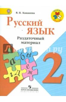 Русский язык. 2 класс. Раздаточный материал. ФГОС - Валентина Канакина