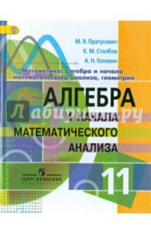 Алгебра и начала математического анализа. 11 класс. Профильный уровень. ФГОС - Пратусевич, Головин, Столбов