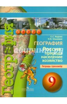 География. 9 класс. Россия. Природа, население, хозяйство. Тетрадь-тренажер - Ходова, Ольховая