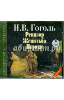 Купить аудиокнигу: Николай Гоголь. Ревизор. Женитьба. Игроки (CDmp3, авторский сборник, читает Самойлов В., на диске)