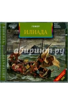 Купить аудиокнигу: Гомер. Илиада (2CDmp3, читает Самойлов Владимир, на диске)