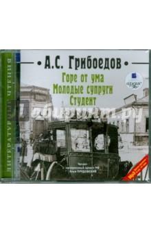 Купить аудиокнигу: Александр Грибоедов. Горе от ума. Молодые супруги. Студент (CDmp3, читает Прудовский И., на диске)