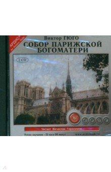 Купить аудиокнигу: Виктор Гюго. Собор Парижской Богоматери (роман, читает Герасимов В., на диске)
