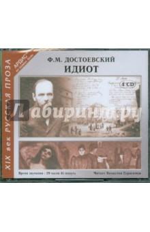 Купить аудиокнигу: Фёдор Достоевский. Идиот (4CDmp3, читает Герасимов В., на диске)