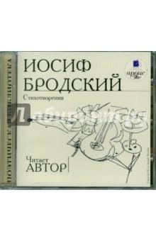 Купить аудиокнигу: Иосиф Бродский. Стихотворения (читает автор) (CDmp3, читает Иосиф Бродский, на диске)