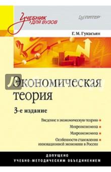 Экономическая теория. 3-е издание - Галина Гукасьян