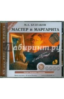 Купить аудиокнигу: Михаил Булгаков. Мастер и Маргарита (CDmp3, читает Самойлов Владимир, на диске)