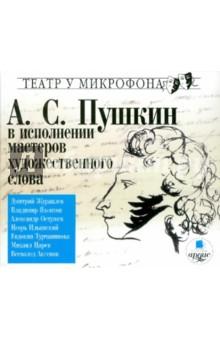 А.С. Пушкин в исполнении мастеров художественного слова (CDmp3). Издательство: Ардис, 2010 г.